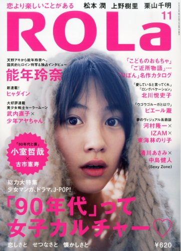 ROLa (ローラ) 2013年 11月号 [雑誌]の詳細を見る