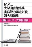 IAAL大学図書館業務実務能力認定試験過去問題集 情報サービス-文献提供編