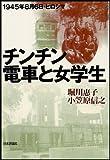 チンチン電車と女学生[デジタル複製版]  1945年8月6日・ヒロシマ