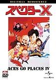 スペクターX (香港電影最強大全 1800円キャンペーン) 【初回生産限定】 [DVD]