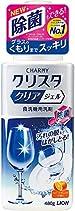 チャーミークリスタ クリアジェル 食洗機用洗剤 本体 480g