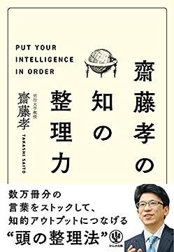 齋藤孝の 知の整理力の書影