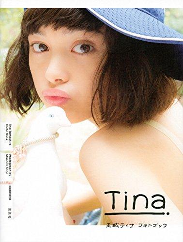 玉城ティナ フォトブック Tinaの詳細を見る