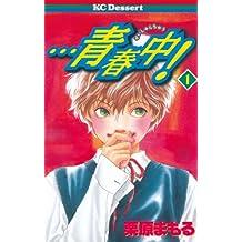 ・・・青春中!(1) (デザートコミックス)