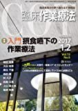 臨床作業療法 2017年 1+2月号 (入門  摂食嚥下の作業療法)