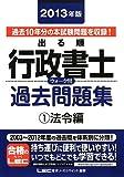 2013年版 出る順行政書士 ウォーク問過去問題集1法令編 (出る順行政書士シリーズ)