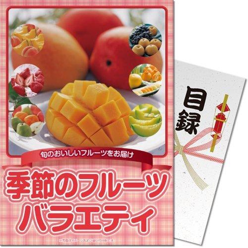 【パネもく! 】季節のフルーツバラエティ(目録・A4パネル付)