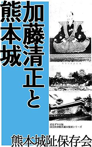 Amazon.co.jp: 加藤清正と熊本...