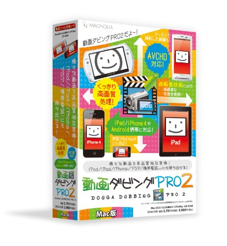 動画ダビングPRO2 Mac版
