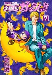 金色のガッシュ!! 完全版(7)