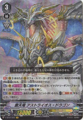 カードファイト!! ヴァンガード V-BT07/002 震天竜 アストライオス・ドラゴン VR