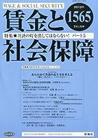 賃金と社会保障 2012年 7/10号 [雑誌]