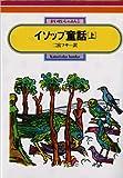 イソップ童話(上) (偕成社文庫2072)