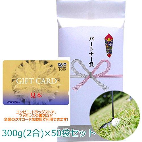 ゴルフコンペの景品・パートナー賞に 新潟産コシヒカリ 300g(2合)+クオカード1000円 50点セット