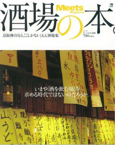 酒場の本。―京阪神の「もう、ここしかない」ええ酒場集 (えるまがMOOK ミーツ・リージョナル別冊)の詳細を見る