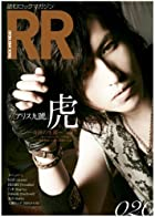 ROCK AND READ 20—読むロックマガジン (20)()