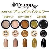 日本製 Trump gel トランプジェル ブロックネイル 選べる カラージェル 5個セット ゴールド ラメ ブラウン ブラック ピンク ベージュ