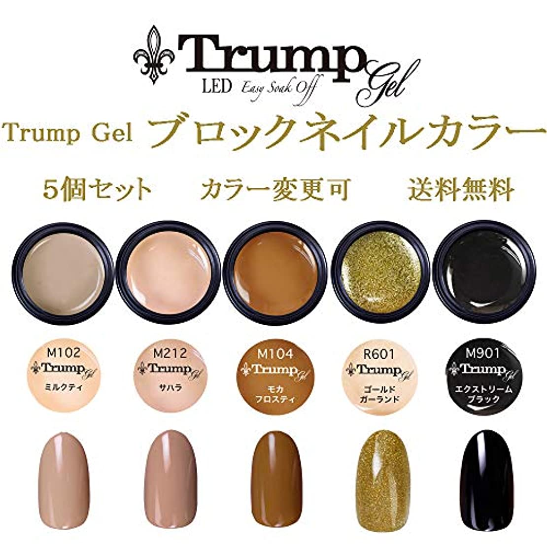 絶滅させる降臨バスルーム日本製 Trump gel トランプジェル ブロックネイル 選べる カラージェル 5個セット ゴールド ラメ ブラウン ブラック ピンク ベージュ
