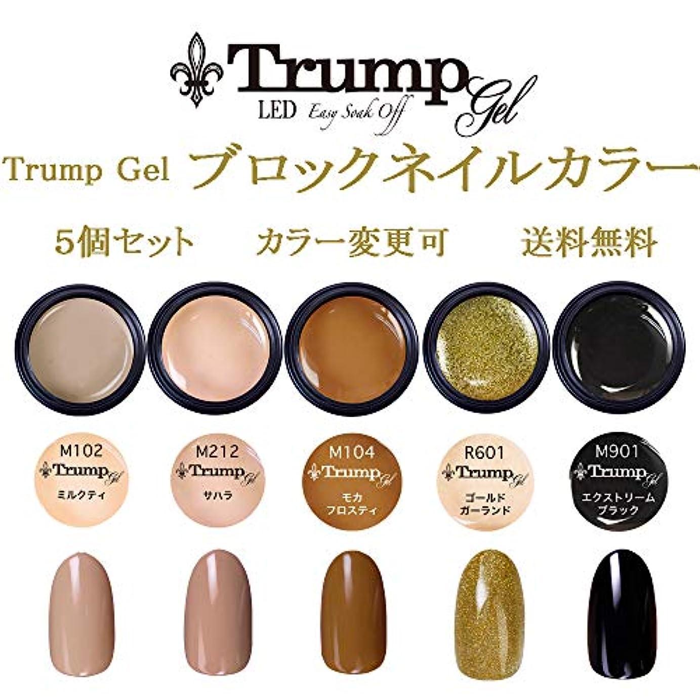装置上学士日本製 Trump gel トランプジェル ブロックネイル 選べる カラージェル 5個セット ゴールド ラメ ブラウン ブラック ピンク ベージュ