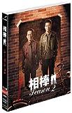 相棒 スリム版 シーズン2 DVDセット1 (期間限定出荷)