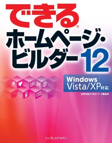 できるホームページ・ビルダー12 Windows Vista/XP対応 (できるシリーズ)の詳細を見る