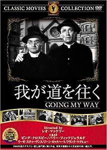 我が道を往く [DVD] FRT-069
