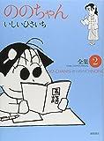ののちゃん (全集2) (Ghibli comics special)