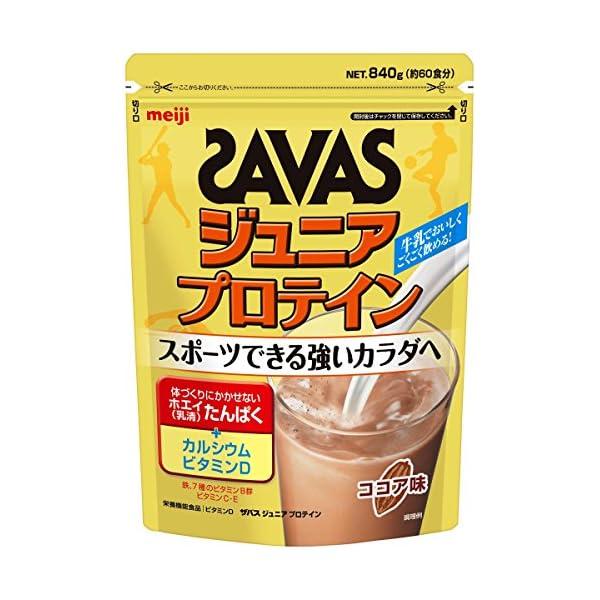 ザバス ジュニアプロテイン ココア味【60食分】...の商品画像