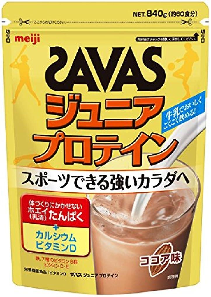 二次作り上げる藤色明治 ザバス(SAVAS) ジュニアプロテイン カルシウムとビタミンも摂れる ココア味 【60回分】 840g