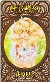 西の善き魔女〈1〉セラフィールドの少女 (C・NOVELSファンタジア)