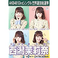 【西潟茉莉奈】 公式生写真 AKB48 Teacher Teacher 劇場盤特典