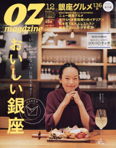 OZ magazine(オズマガジン) 2015年 12 月号 [雑誌]の詳細を見る