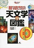技術評論社 池田 圭一 天文学の図鑑 (まなびのずかん)の画像