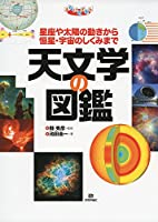 天文学の図鑑 (まなびのずかん)