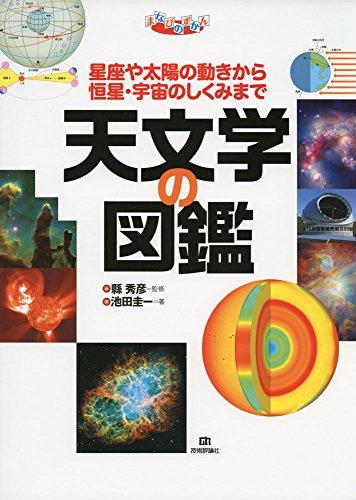 天文学の図鑑 (まなびのずかん)の詳細を見る