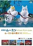 劇場版ムーミン パペット・アニメーション ~ムーミン谷の夏まつり~ [DVD]