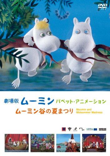 劇場版ムーミン パペット・アニメーション~ムーミン谷の夏まつり~のイメージ画像