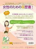 労務 11-53/女性のための履歴書セット