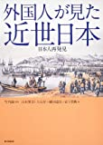 外国人が見た近世日本  日本人再発見