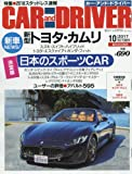 CAR and DRIVER(カー・アンド・ドライバー) 2017年 10 月号 [雑誌]