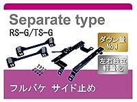 【左側用】[レカロRS-G/TS-G]S14系 シルビア(セパレート)用シートレール