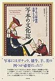 写本の文化誌:ヨーロッパ中世の文学とメディア