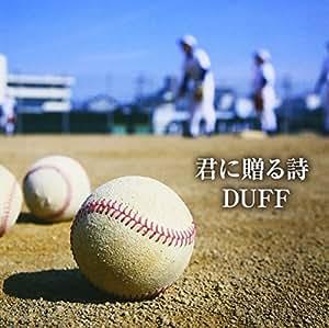 duff 君 に 贈る 詩