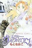 レディー・ヴィクトリアン 11 (プリンセスコミックス)