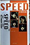 SPEED―沖縄物語