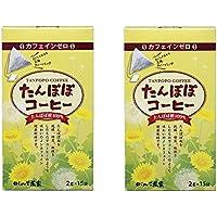 【まとめ買い】がんこ茶家 たんぽぽコーヒー(ドリップコーヒー・ノンカフェイン15バッグ)× 2パック(計30バック)