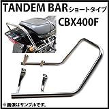国内生産 BEETテール仕様 CBX400F メッキ ロングタンデムバー 25cm