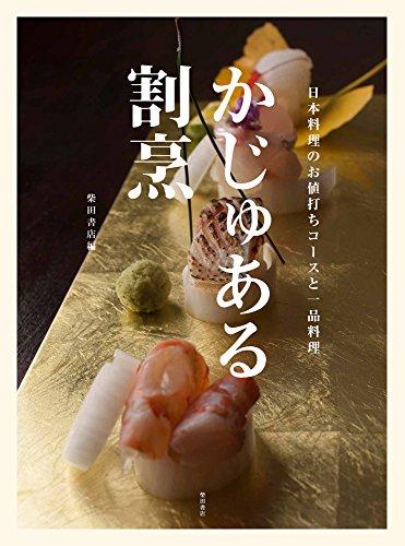 かじゅある割烹 -日本料理のお値打ちコースと一品料理-