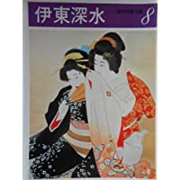 現代の美人画〈8〉伊東深水 (1978年)