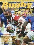 ラグビーマガジン 2015年 12 月号 [雑誌]の画像